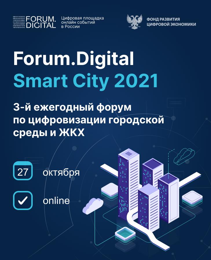 Forum Digital Smart City